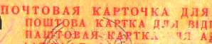 3 languages in Cyrillic lettering