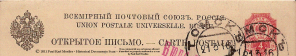 Russian bilingual postcard