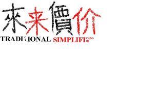 2 palabras chinas