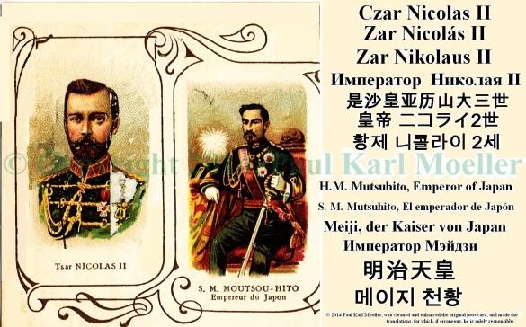 Nicholas II, Mutsuhito